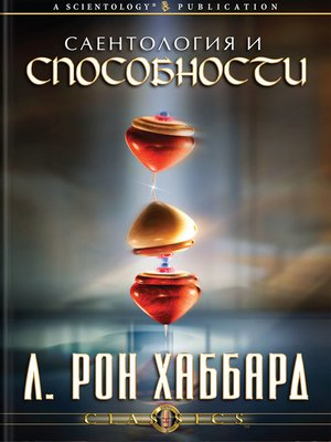 cover image of Scientology & Ability (Russian)