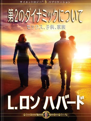 cover image of On the Second Dynamic: Sex, Children & The Family (Japanese)