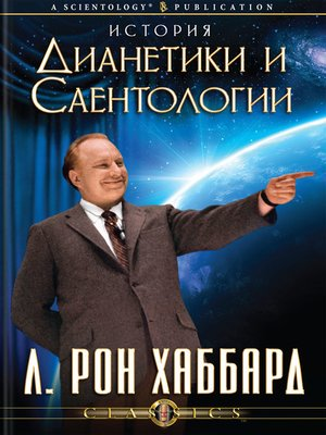 cover image of The Story of Dianetics & Scientology (Russian)