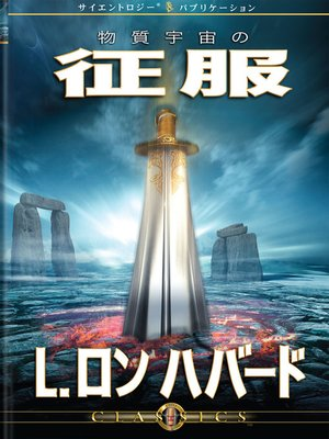 cover image of Conquest of the Physical Universe (Japanese)