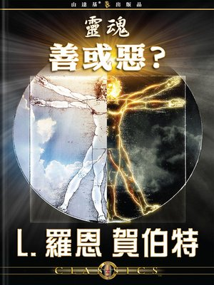 cover image of The Soul: Good or Evil? (Mandarin Chinese)