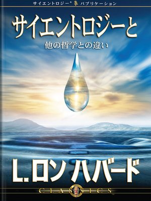 cover image of Differences Between Scientology & Other Philosophies (Japanese)