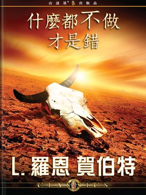 cover image of The Wrong Thing to Do is Nothing (Mandarin Chinese)