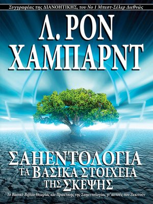cover image of Scientology: The Fundamentals of Thought (Greek)