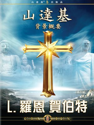 cover image of Scientology: Its General Background (Mandarin Chinese)