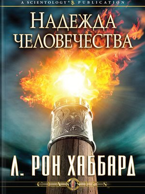 cover image of The Hope of Man (Russian)