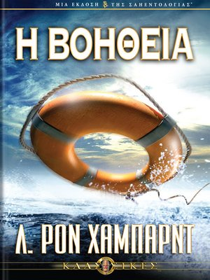 cover image of Help (Greek)