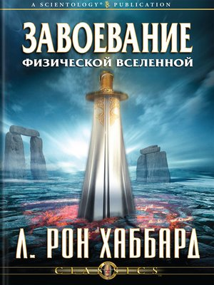 cover image of Conquest of the Physical Universe (Russian)