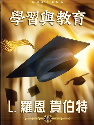cover image of Study & Education (Mandarin Chinese)