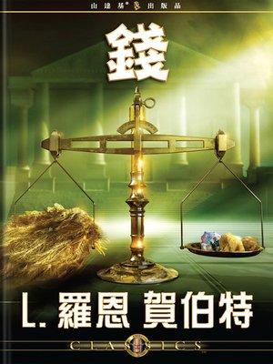 cover image of Money (Mandarin Chinese)