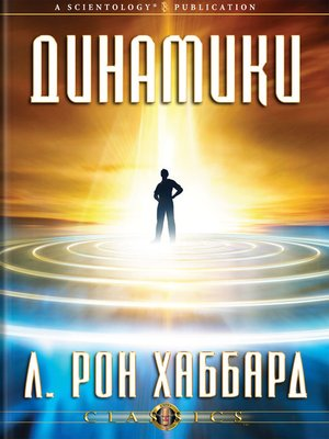 cover image of The Dynamics (Russian)