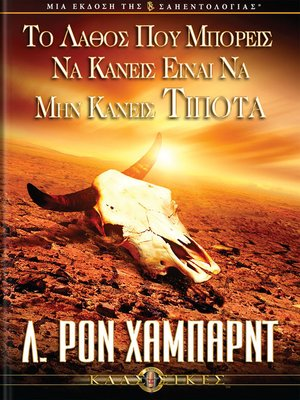 cover image of The Wrong Thing to Do is Nothing (Greek)