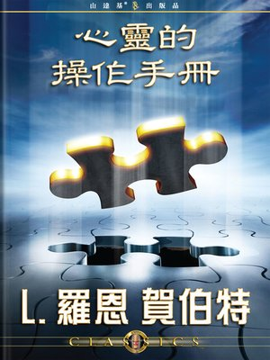 cover image of Operation Manual for the Mind (Mandarin Chinese)
