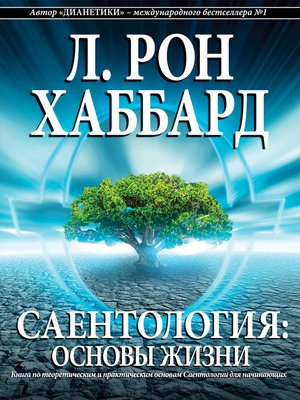 cover image of Scientology: The Fundamentals of Thought (Russian)