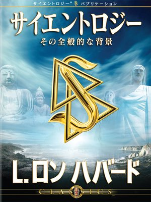 cover image of Scientology: Its General Background (Japanese)