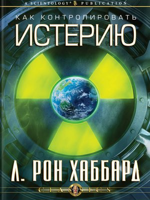 cover image of The Control of Hysteria (Russian)