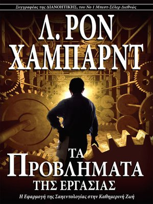 cover image of The Problems of Work (Greek)