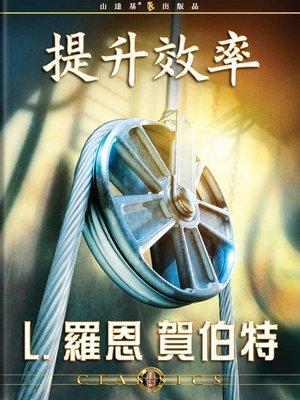 cover image of Increasing Efficiency (Mandarin Chinese)