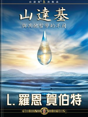 cover image of Differences Between Scientology & Other Philosophies (Mandarin Chinese)