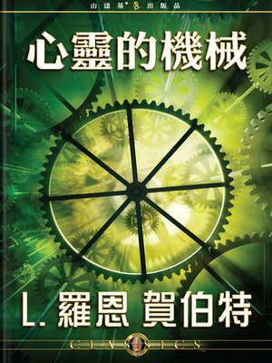 cover image of The Machinery of the Mind (Mandarin Chinese)