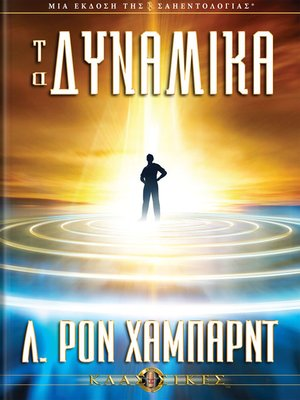 cover image of The Dynamics (Greek)