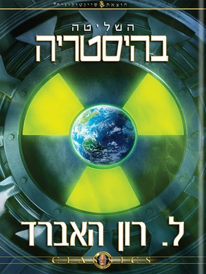 cover image of The Control of Hysteria (Hebrew)