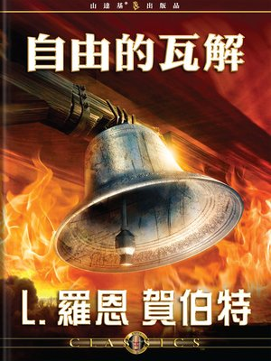 cover image of The Deterioration of Liberty (Mandarin Chinese)