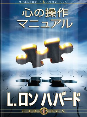 cover image of Operation Manual for the Mind (Japanese)