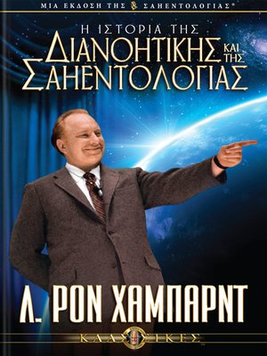 cover image of The Story of Dianetics & Scientology (Greek)