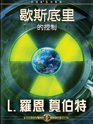 cover image of The Control of Hysteria (Mandarin Chinese)