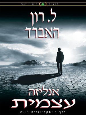 cover image of Self Analysis (Hebrew)