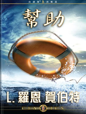 cover image of Help (Mandarin Chinese)
