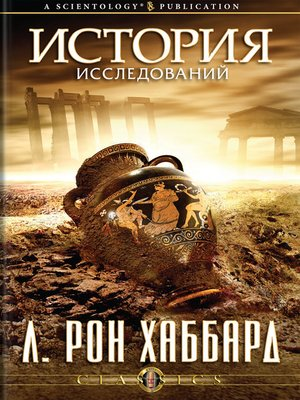 cover image of History of Research & Investigation (Russian)