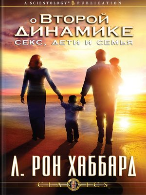 cover image of On the Second Dynamic: Sex, Children & The Family (Russian)