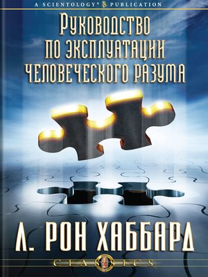 cover image of Operation Manual for the Mind (Russian)