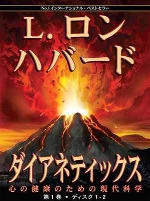 cover image of Dianetics: The Modern Science of Mental Health (Japanese)