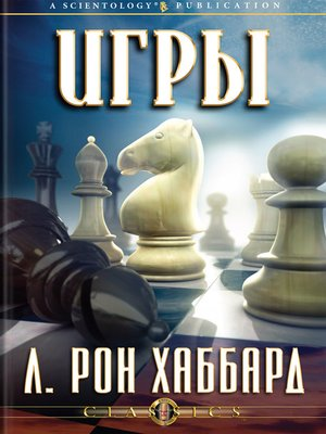 cover image of Games (Russian)