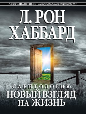 cover image of Scientology: A New Slant on Life (Russian)