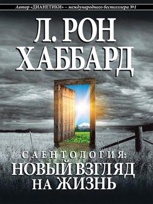 cover image of Саентология: новый взгляд на жизнь [Scientology: A New Slant on Life]