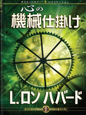 cover image of The Machinery of the Mind (Japanese)