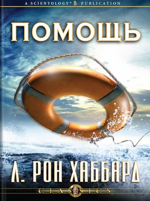 cover image of Help (Russian)