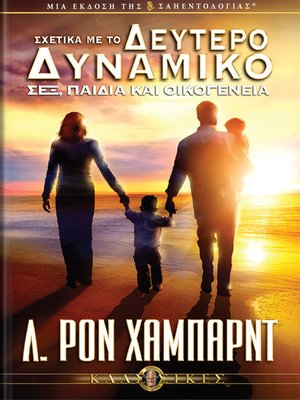 cover image of On the Second Dynamic: Sex, Children & The Family (Greek)