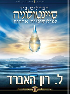 cover image of Differences Between Scientology & Other Philosophies (Hebrew)