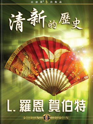 cover image of History of Clearing (Mandarin Chinese)