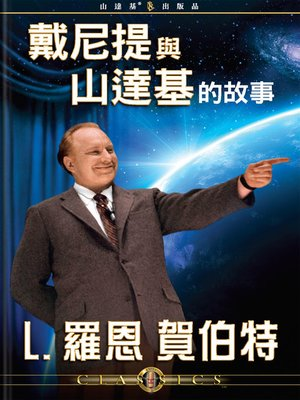 cover image of The Story of Dianetics & Scientology (Mandarin Chinese)