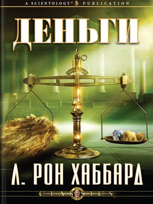 cover image of Money (Russian)