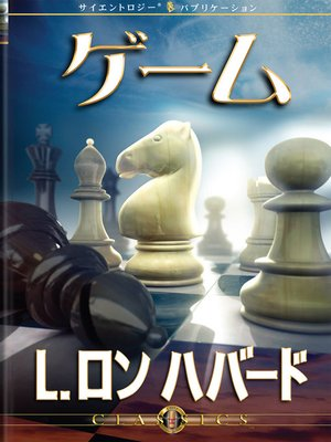 cover image of Games (Japanese)