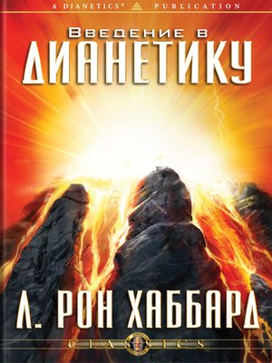 cover image of Introduction to Dianetics (Russian)