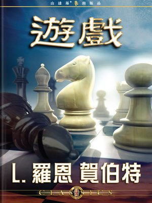 cover image of Games (Mandarin Chinese)