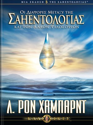 cover image of Differences Between Scientology & Other Philosophies (Greek)